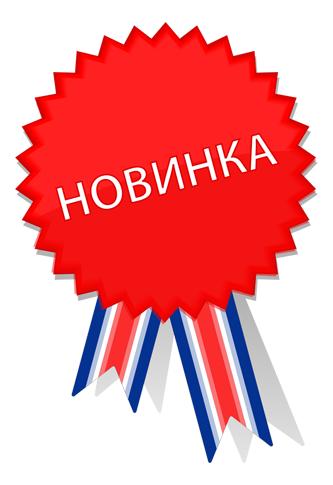Новинки сезона 2017-2018 гг.