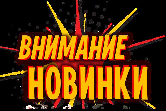 Новинки сезона 2018-2019 гг.