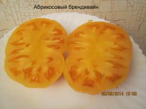 абрикосовый брендивайн1