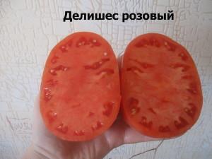 делишес розовый2