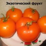 1экзотический фрукт