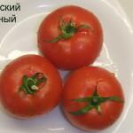 минусинский урожайный 1 (1)