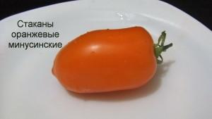 стаканы оранжевые минусинские 1 (11)