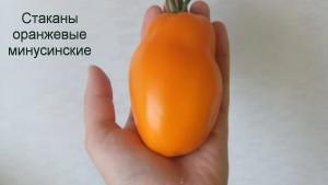 стаканы оранжевые минусинские 1 (2)