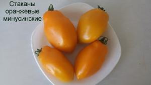 стаканы оранжевые минусинские 1 (4)