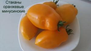 стаканы оранжевые минусинские 1 (5)