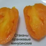 стаканы оранжевые минусинские 1 (12)