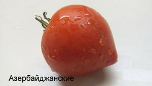 азербайджанские (2)