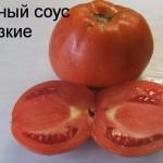 секретный соус низкие (1)